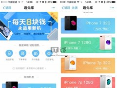 Pay IPhone of apple of the line on treasure to hire aircraft service: 229 yuan / the month rises