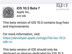 Developer of malic IOS10.3 Beta7 previews edition firmware to be released newlier