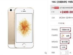 2499 yuan rise: Electric business reduces price of malic IPhone SE considerably
