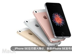 India of malic IPhone SE depreciates greatly, or be about to release 128GB new fund