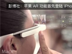 Peng rich company: Malic AR function lands IPhone8 above all, it is intelligent glasses subsequently