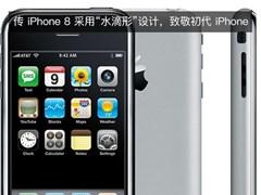 Han intermediary: Malic IPhone8 is used