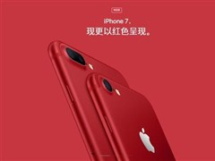 Accident of gules edition IPhone7/Plus appears, what abacus is malic library gram hitting?