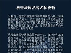 """回歸!""""暴雪遊戲平台""""官方更名為""""暴雪戰網"""""""