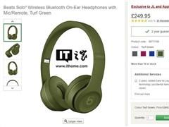 Beats Solo 3无线耳机新增四种配色:草坪绿亮眼