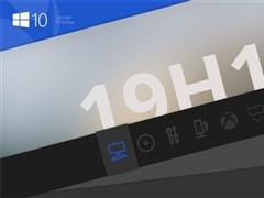微软推送Win10 19H1快速预览版18267更新