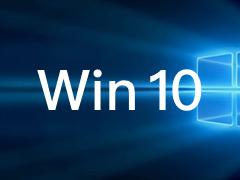 速升!Win10更新十月版17763.134累积更新补丁发布