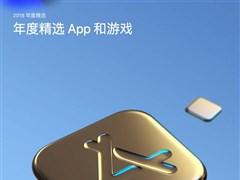 苹果App Store中国区上线2018年度精选:App趋势整理很暖心