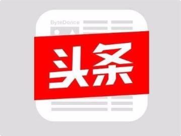 """消息称今日头条将上线社交产品""""飞聊"""",曾""""挖角""""微信"""