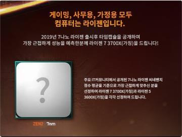 韩国经销商确认AMD R7 3700X/R5 3600X命名