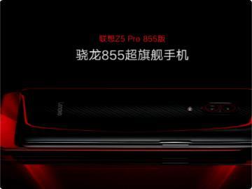 联想Z5 Pro 855版公布:搭载骁龙855+12GB内存,跑分368480