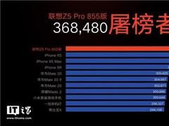 全球首发12GB内存!联想Z5 Pro 855版公布,售价2698元起