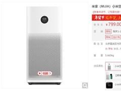 京东空气净化器大促:小米空气净化器599元