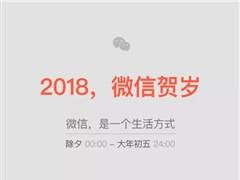 2018春节微信数据报告:南昌一男子收3429个红包