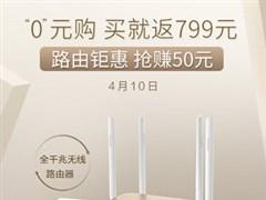 京东自营斐讯路由器0元购:K2P抢赚50元,K3C立减100元