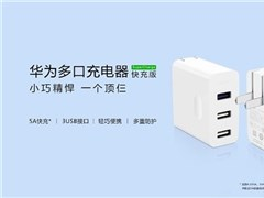 华为发布SuperCharge超级快充充电器:3 USB接口