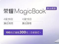 荣耀MagicBook笔记本开启预售:订金100元抵300元