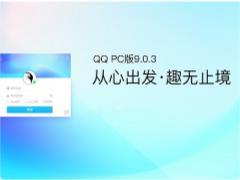 騰訊PC版QQ v9.0.3.23729正式發布:全新改版,個性裝扮上線