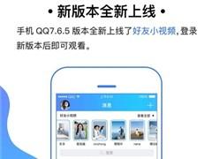 手機QQ 7.6.5馬上發布!全新上線好友小視頻