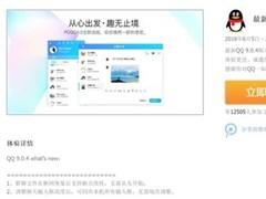 騰訊QQ PC版9.0.4開啟體驗,群聊文件支持斷點續傳