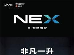 vivo NEX智慧旗舰手机发布会有奖直播(图文+视频)