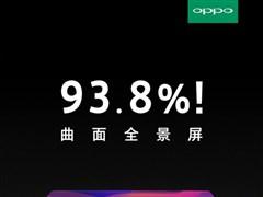 OPPO Find X全球发布会直播(图文+视频)