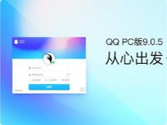 QQ v9.0.5 PC體驗版發布:提升登錄速度,支持斷點續傳