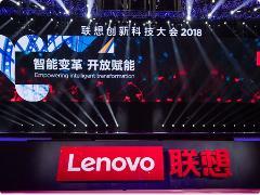 杨元庆:联想已具备人工智能三要素数据、计算力和算法