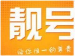 """安徽工商谈""""靓号变相额外收费"""":运营商不愿从根本上纠正"""