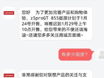 联想Z5 Pro GT 855版京东延期:1月29日正式开售
