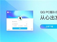 騰訊QQ PC版v9.0.9正式版更新:可管理臨時會話接收來源