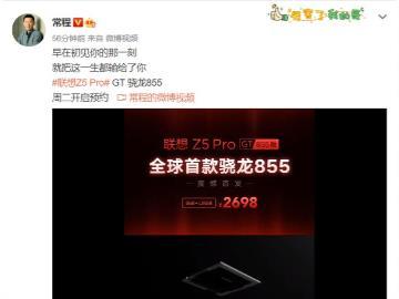 联想Z5 Pro GT 855版1月22日开启预约:2698元起