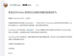 Team Viewer:有关 FireEye 误导性社交媒体的澄清说明