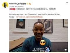 """好莱坞著名""""网红""""威尔·史密斯开通微博"""