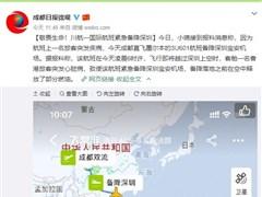 川航一国际航班紧急备降深圳:旅客突发疾病