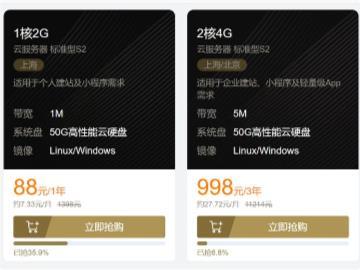腾讯云双11特惠秒杀:1核2G配置云服务器,88元/1年