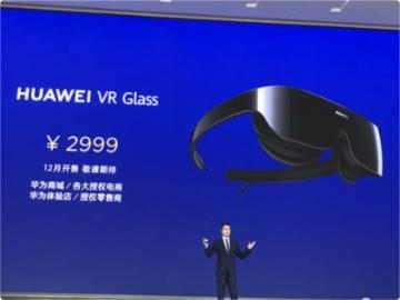 華為VR Glass正式發布:0-700度近視調節,2999元