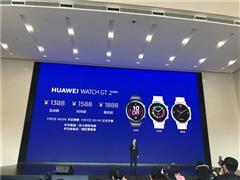 華為Watch GT2  42mm版本11月1日預售,1388元起