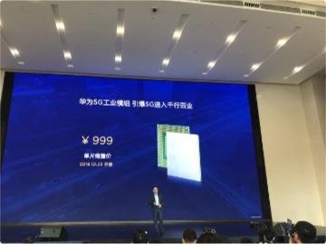 華為發布全球首款商用5G工業模組:源自巴龍5000基帶,單片售價999元