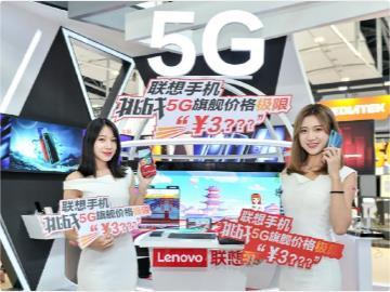 官方透露联想Z6 Pro 5G版手机价格:3XXX元