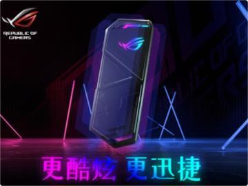 華碩ROG上架RGB移動硬盤盒:USB-C接口,10Gbps傳輸速度