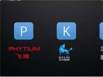 飞腾+麒麟,国内首个中国计算机软硬件基础体系标准发布