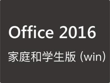 154元,微软Office 2016家庭和学生版永久授权密钥2折特惠