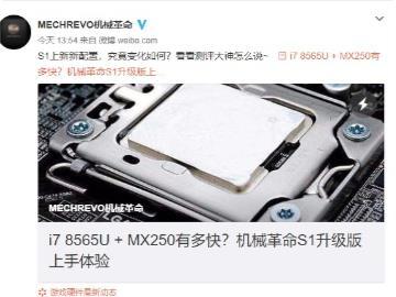 機械革命S1升級版公布:MX250比MX150性能提升7%