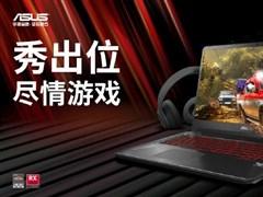 華碩飛行堡壘6s公布:首款搭載AMD銳龍3000處理器的游戲本