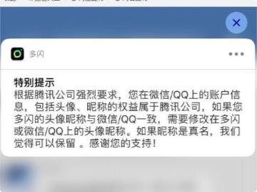 """昵稱頭像都不放過!用戶或面臨多閃/騰訊(微信、QQ)""""2選1"""""""