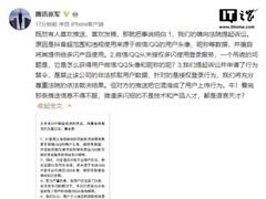 騰訊張軍:多閃使用微信/QQ頭像昵稱是非法抓取用戶數據
