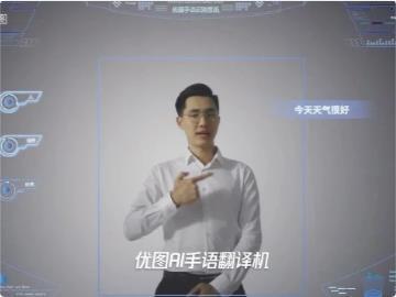 腾讯优图发布AI手语翻译机:帮助听障人士正常交流
