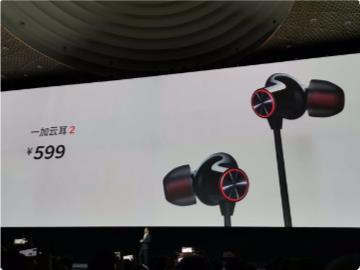 一加云耳2耳机无线耳机发布:售价599元