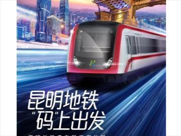 腾讯:今日起,乘车码全量上线昆明地铁